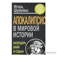 Шумейко. Апокалипсис в мировой истории. Календарь майя и судьба России