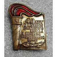 40 лет победы советского народа в великой отечественной войне.. В тяжелом металле