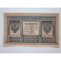 1РУБЛЬ 1898 Г. НВ-487.