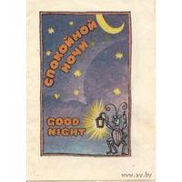 М.Котин.Спокойной ночи.Good night.Карманный формат.