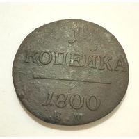 1 копейка 1800 г.