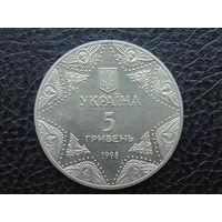 Украина 5 гривен 1998 год Успенский собор.