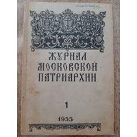 Журнал Московской Патриархии  1951, 1953 год.