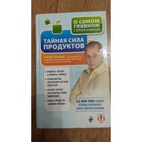 Сергей Агапкин. Тайная сила продуктов.