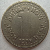 Югославия 1 динар 1995 г.
