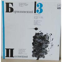 Бортнянский 3. дирижер В. Полянский. Mint