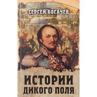 Сергей Богачев. Истории Дикого поля