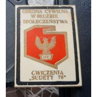 Гражданская оборона. Учения Судеты 78
