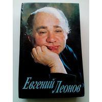 Евгений Леонов. Дневники. Письма. Воспоминания.