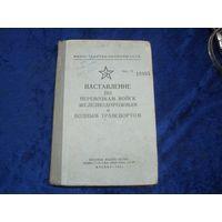 Наставление по перевозкам войск железнодорожным и водным транспортом. 1961 г.