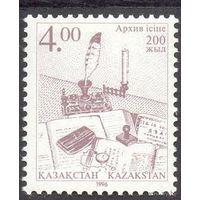 Казахстан архив письмо