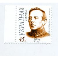 Марка Симон Петлюра. 1879-1926 2004