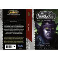 World of Warcraft Раскол
