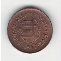 Венгрия 2 филлера 1947 года. Состояние aUNC!
