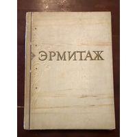 ЭРМИТАЖ, 1956 год 100 листов-репродукций