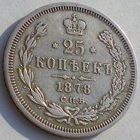 Россия, 25 копеек 1878 года, СПБ HФ