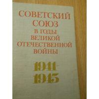 Советский Союз в годы Великой Отечественной войны 1941-1945 гг.