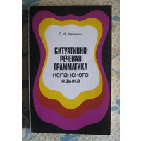 Ситуативно-речевая грамматика испанского языка (С. И. Канонич, 1979 г.)
