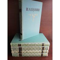 Бунин И.А. Собрание сочинений в 5 томах (комплект)