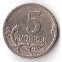 5 копеек 2005 СПМД СП РФ Россия