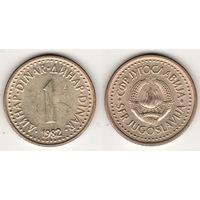 Югославия _km86 1 динар 1982 год (h01)