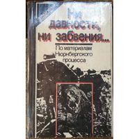 Книга Ни давности, ни забвения... По материалам Нюрнбергского процесса