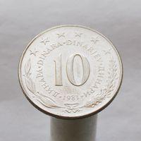 Югославия 10 динар 1981