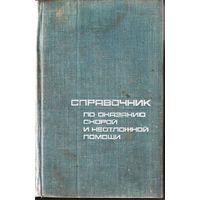 Справочник по оказанию скорой и неотложной помощи.- М.:Медицина.- 1977.- 671 с.