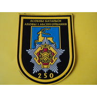 Шеврон 250 батальон