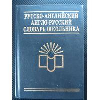 Русско-английский англо-русский словарь школьника