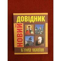 История Украины. Новый справочник (на украинском языке)