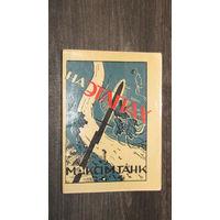 М. Танк На этапах 1936/18