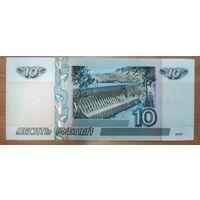 10 рублей 1997 года (мод 2004), серия ТС - Россия - UNC