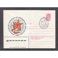 СССР 1980 Всесоюзный семинар по юношеской филателии ХМК со СГ Ереван