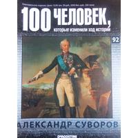 DE AGOSTINI 100 человек которые изменили ход истории 92 АЛЕКСАНДР СУВОРОВ