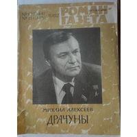 "М.Алексеев. ""Драчуны"" Роман-газета"