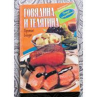 Говядина и телятина Горячие блюда.