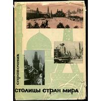 Столицы стран мира. Справочник. 1966 (Д)