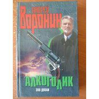 Андрей Воронин Алкоголик. Эхо дуэли