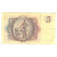 Швеция 5 крон 1963 года