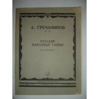 Ноты Гречанинов Русские народные танцы для фортепиано