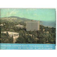 Турбазы сочинского городского совета по туризму и экскурсиям. 1977