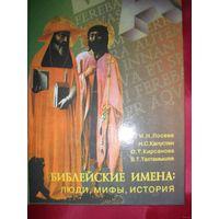 Библейские имена - Лосева,Капустин