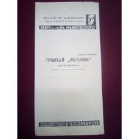 Программа Театр Маяковского 1983г Трамвай Желание