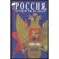 Россия, которую мы не знали 1939-1993. Хрестоматия