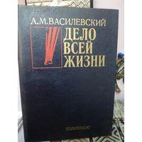 А.М. Василевский. Дело всей жизни., 1983 г.
