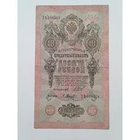 10 рублей 1909 г.Шипов Барышов.