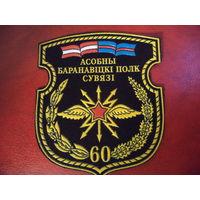 Нарукавный знак 60-й полк связи г. Борисов ( старый вариант )