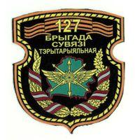 Шеврон 127 бригады связи