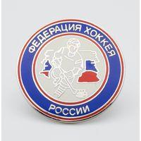 Федерация хоккея России (эмалевый значок)